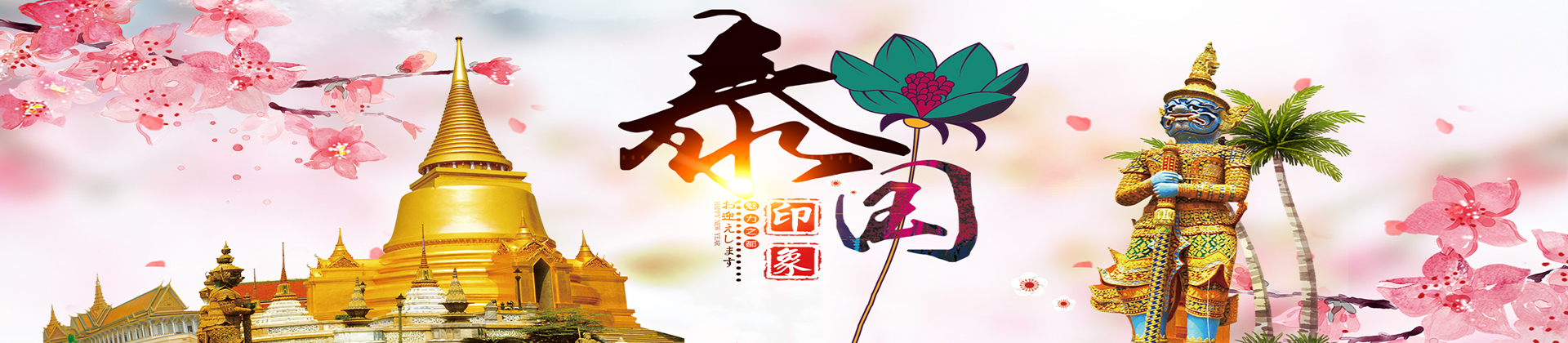 http://www.ynlyou.com/lines/taiguo/